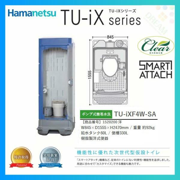 仮設トイレ TU-iXシリーズ ポンプ式簡易水洗タイプ 洋 スマートアタッチ TU-iXF4W-SA ハマネツ [北海道・沖縄・離島・遠隔地への配送不可]