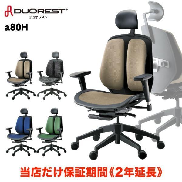 チェア パソコンチェア オフィスチェア イス 椅子 疲れ 腰痛 対策 高級 社長 PC OA 調節 おしゃれ 集中  DUORESTαシリーズ α80H|dreamplaza