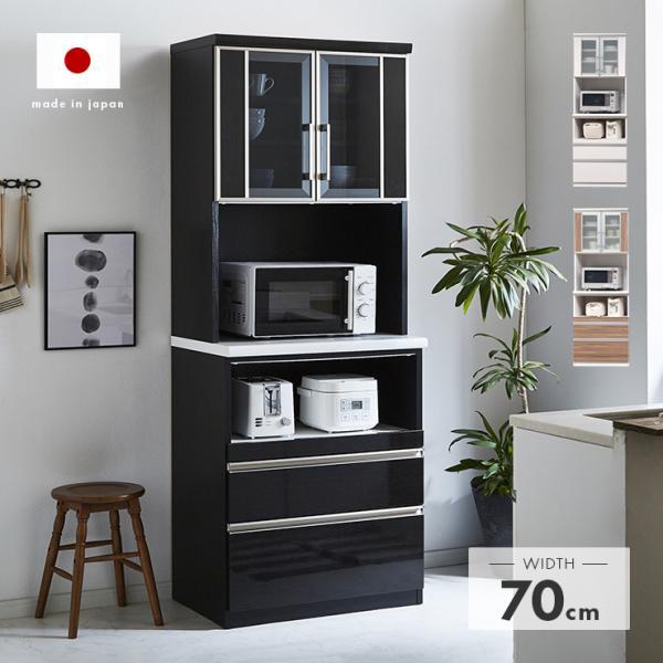 食器棚 レンジ台 レンジボード キッチン収納 完成品 幅70cm モダン風 設置無料 dreamrand 01