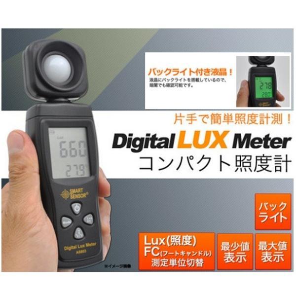 コンパクトデジタル照度計 簡単操作 1〜200,000lux 現在の照度値、最大値表示、最少値の3種類表示 バックライト搭載 電池残量表示付き|dreamrelife-store