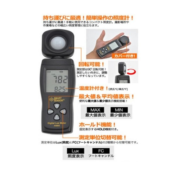 コンパクトデジタル照度計 簡単操作 1〜200,000lux 現在の照度値、最大値表示、最少値の3種類表示 バックライト搭載 電池残量表示付き|dreamrelife-store|02