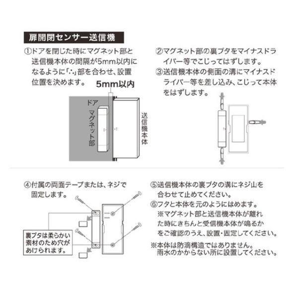 ワイヤレスチャイム OCHシリーズ(扉開閉センサー送信機+電池式受信機) OCH-M230 扉の開閉を感知して、離れた場所に光と音でお知らせます dreamrelife-store 05