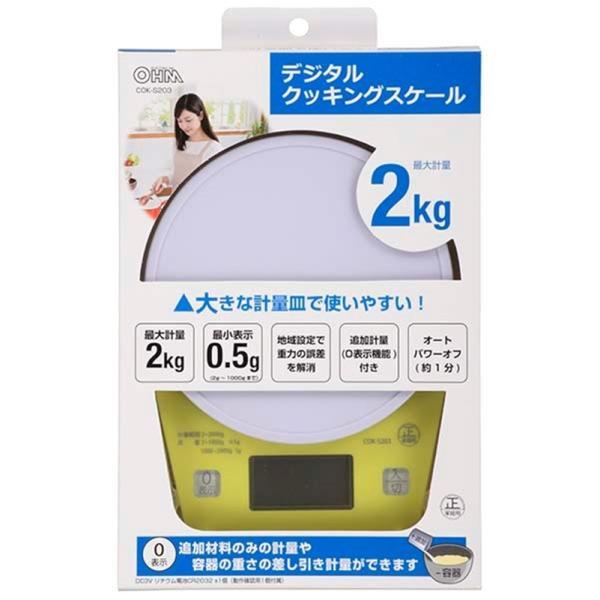 クッキングスケール(2kg計)COK-S203 大きな計量皿 お菓子作り 追加材料 差し引き計量(0表示機能)付 オートオフ オーバーロード表示|dreamrelife-store|02