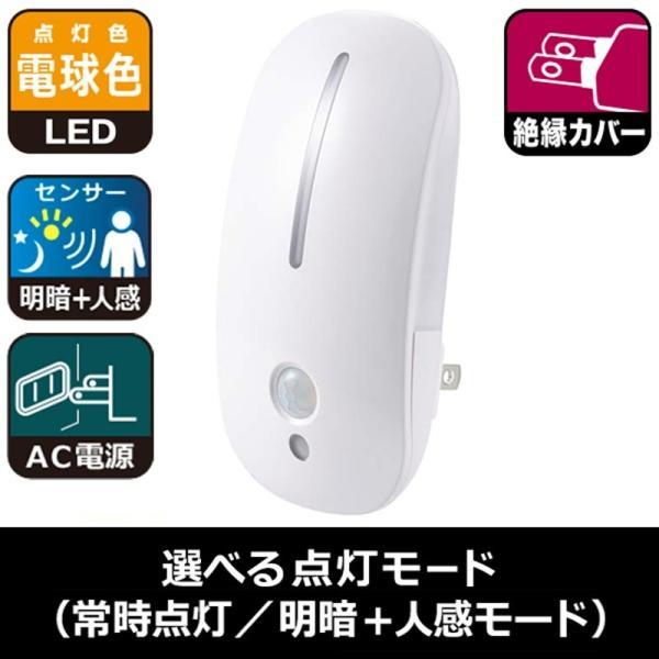2種類発光 LEDナイトライト(明暗+人感センサー付/電球色)NIT-AE3LA 絶縁カバー付プラグ 壁コンセントに差し込むだけの簡単設置|dreamrelife-store
