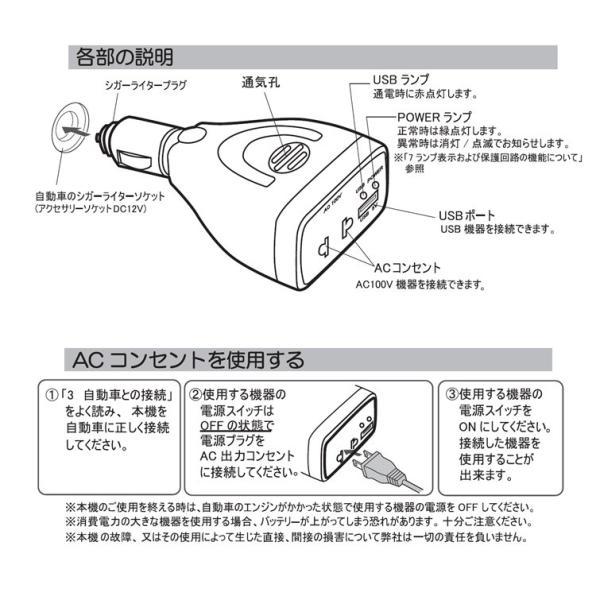 車載用ACインバーター(60W)OSE-DA060U05-K 緊急時には車(シガーソケット)からコンセントに 家庭用電源とUSB電源を供給 安心の保護機能付|dreamrelife-store|04