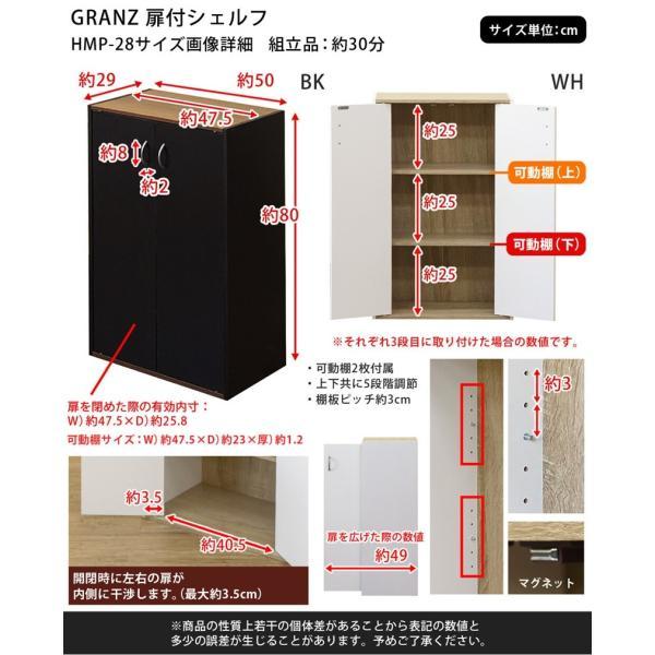GRANZ 扉付シェルフ カラーボックス お部屋をスッキリ見せる 扉付棚板2枚の可動棚 収納 HMP-28BK/WH ブラック・ホワイト|dreamrelifeshop2|02