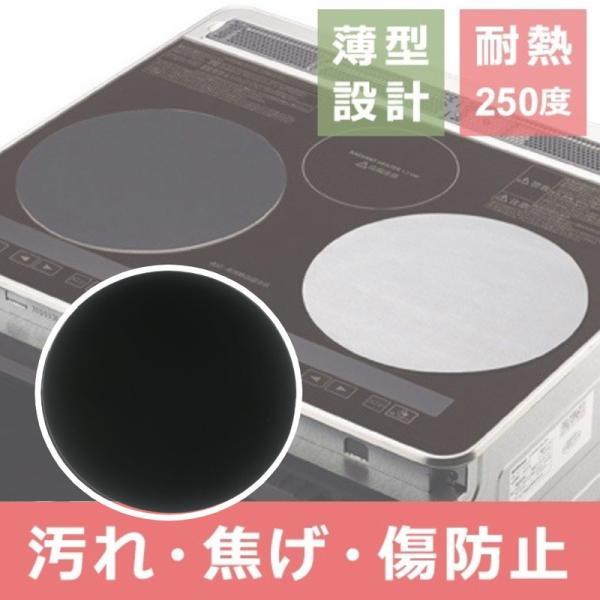 ブラック26cm円型IHクッキングヒーター用プロテクトシート焼け焦げ防止シリコン保護カバー D-126 IHマット汚れ防止シート