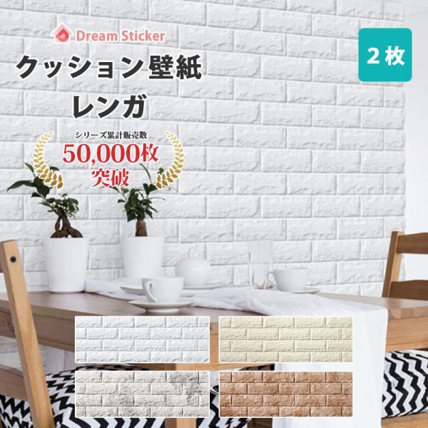 RoomClip商品情報 - クッションシート フォームブリック FB(99×29×1cm)2枚入/クッションレンガ ブリック レンガ風 立体 壁紙 ドリーム ステッカー