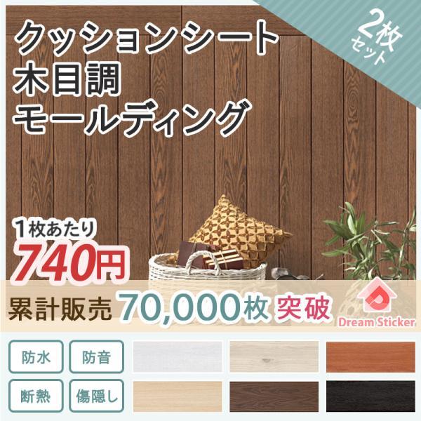 RoomClip商品情報 - クッションシート フォームモールディング FM(100×12×1cm)2枚入/木目 立体 壁紙 板壁 腰壁 モールディング リメイクシート