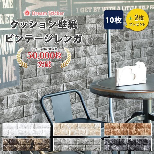 クッションシート フォームブリック VFB(99×29×1cm)10枚セット+2枚プレゼント/クッションレンガ ブリック レンガ風 立体 壁紙 ドリーム ステッカー