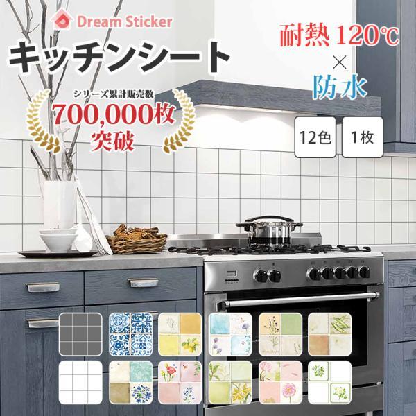キッチンシート リメイクシート 壁紙 キッチン おしゃれ 耐熱 防水 はがせる コンロ タイルシール ALC(70×42.2cm)1枚
