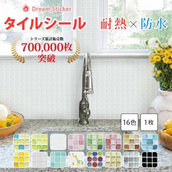 モザイクタイルシール ALT(37.6cm×13.4cm)1枚入/タイルシール キッチン 洗面所 トイレ セルフ リフォーム・リノベーションに