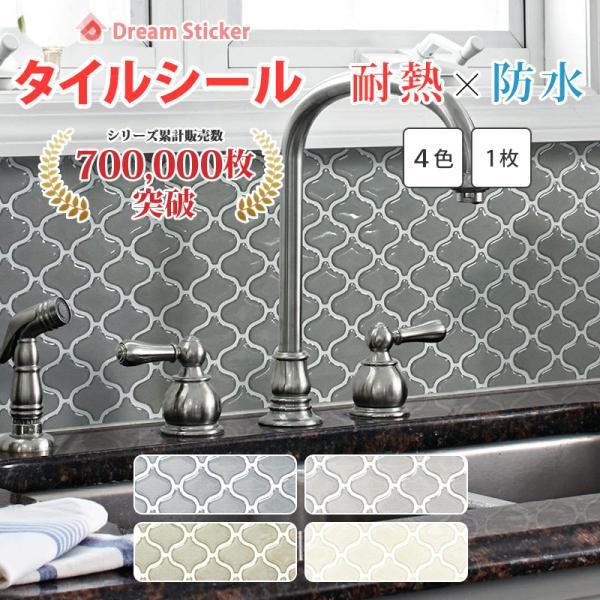 タイルシール モザイクタイルシール ランタンタイル コラベルタイル モロッカン モロッコ 防水 キッチン はがせる 耐熱 3D タイルシート MUSE(31×31cm)1枚