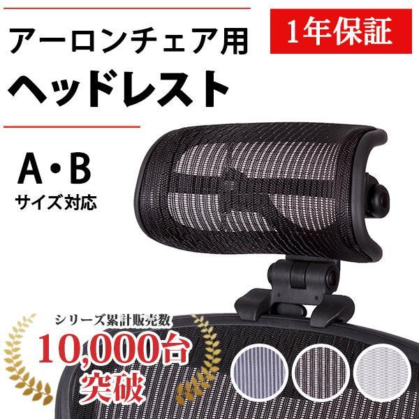 アーロンチェア専用 ヘッドレスト H3 カーボン