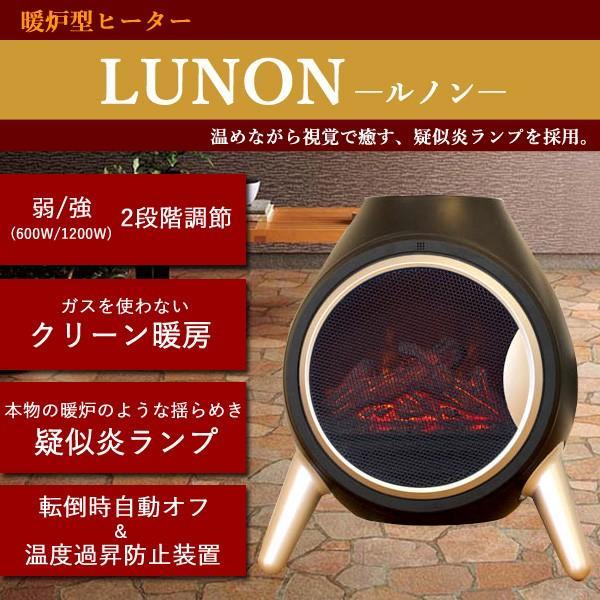 SIS(エスアイエス)『暖炉型ヒーターLUNON(FP121)』