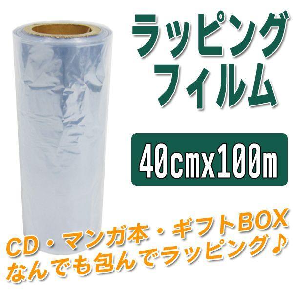 ラッピング フィルム シュリンクフィルム 透明 ラップ 40cm×100m|dreamstore-y