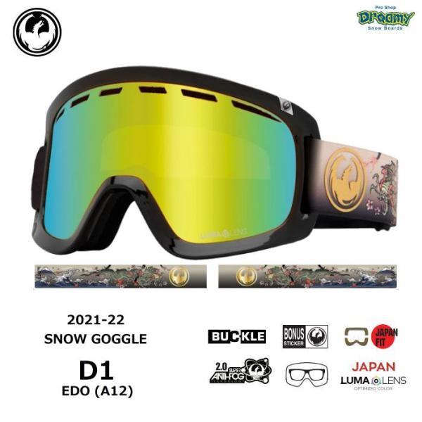 21-22 DRAGON ドラゴンD1 EDO A12 眼鏡対応 スタンダードフレーム 平面レンズ ジャパンフィット ラージサイズ スーパーアンチフォグ2.0 スノーゴーグル 正規品