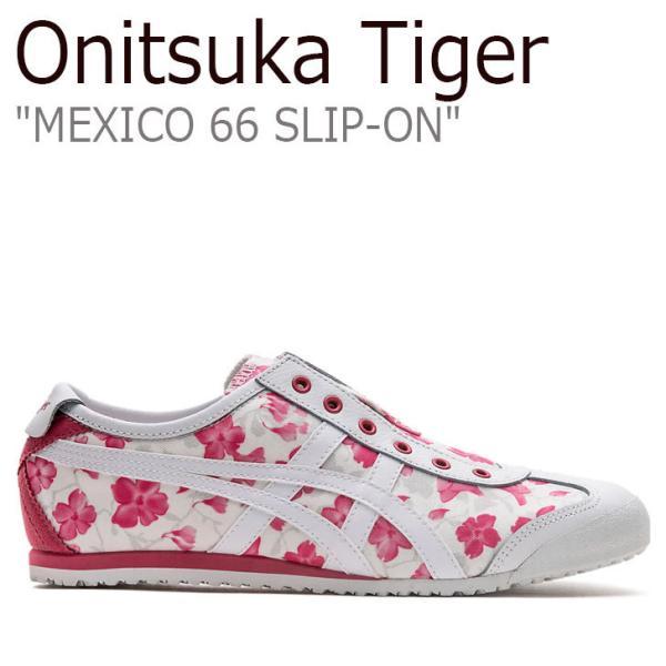 オニツカタイガーメキシコ66スニーカーOnitsukaTigerMEXICO66SLIP-ONSAKURAPACKメキシコ66サ