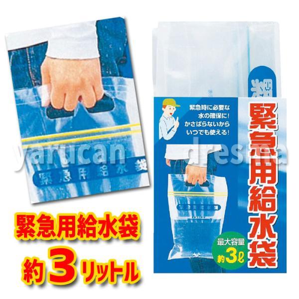 緊急用給水袋(3リットル)マチ付 大容量 防災 災害 非常用 持ち運び アーテック  3966