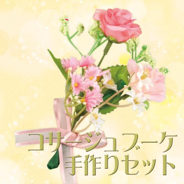 コサージュブーケ 手作りセット 卒園式 卒業式 入園式 入学式 セレモニー イベント 花 造花 アーテック 85044