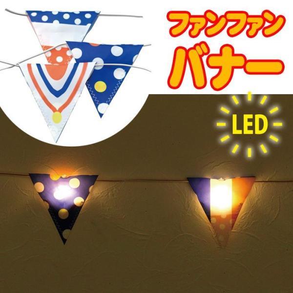 あすつく ガーランド フラッグ バナー ファンファンLEDバナー トリコロール 光るバナー 旗 子供部屋 キャンプ LEDライト 防水バナー LED ストリングライト