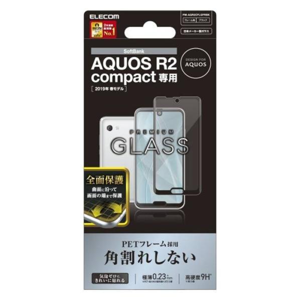 AQUOS R2 compact フィルム フルカバー ガラスフィルム 液晶保護ガラス フレーム付 表面硬度9H 気泡ゼロ ブラック エレコム PM-AQR2CFLGFRBK|dresma