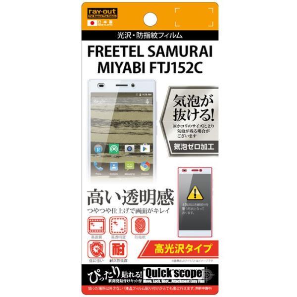 FREETEL SAMURAI MIYABI FTJ152C フリーテル雅用保護フィルム 光沢フィルム レイアウト RT-FSMIF/A1 dresma