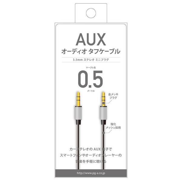 3.5mmステレオミニプラグ オーディオタフケーブル 0.5m ブラック PGA PG-AUX05M01BK