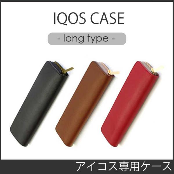 値下 IQOS アイコス専用 ケース カバー 電子タバコケース スリムで薄型なロングタイプ IQOS 本体を収納しても厚みは約32mm long type LEPLUS LP-IQLTL