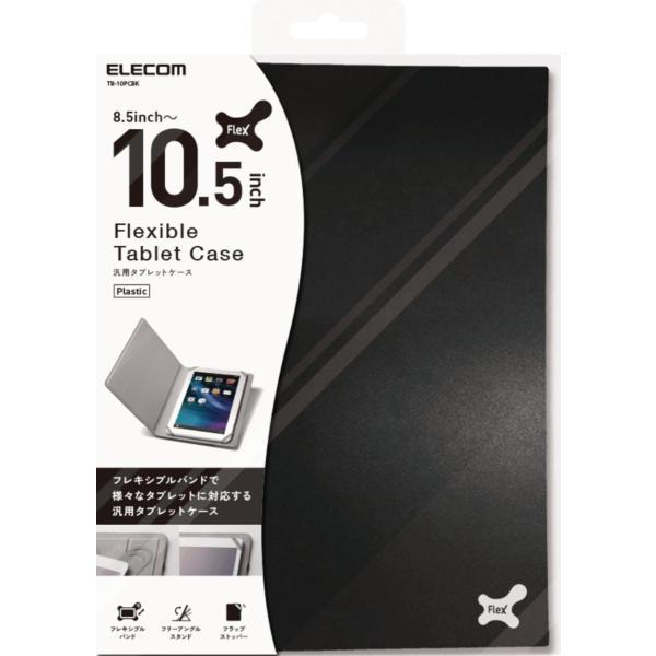 エレコム 8.5〜10.5インチ汎用タブレットケース (プラスチック) ブラック TB-10PCBK dresma 02