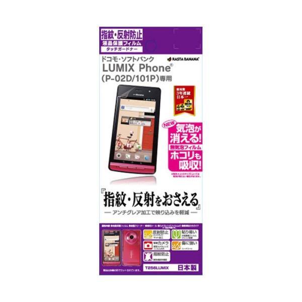ラスタバナナ LUMIX PHONE(P-02D/101P)専用 タッチガードナー 反射防止 T256LUMIX dresma
