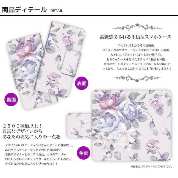 arrows らくらくスマートフォン 手帳型 ケース カバー 各種らくらくスマホ アローズに対応  和柄 日本 渋い B2M TH-FUJITSU-WAT-BK dresma 02