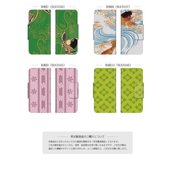 arrows らくらくスマートフォン 手帳型 ケース カバー 各種らくらくスマホ アローズに対応  和柄 日本 渋い B2M TH-FUJITSU-WAT-BK dresma 06