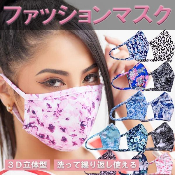 送料無料 超人気のため新柄入荷 送料込み 洗って使えるマスク 水着素材マスク 洗える 3D立体構造 乾きやすい 伸縮性あり 紫外線カット 布 mask 繰り返し