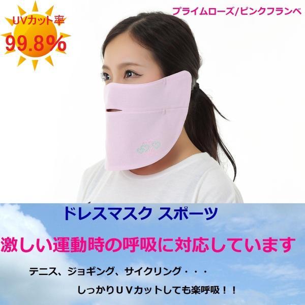 UVカットフェイスマスク 紫外線防止用ドレスマスクスポーツ お肌に優しいストレスフリー 楽呼吸 光触媒・高機能素材を二枚重ね プライムローズ/ピンクフランベ|dressmask-drema