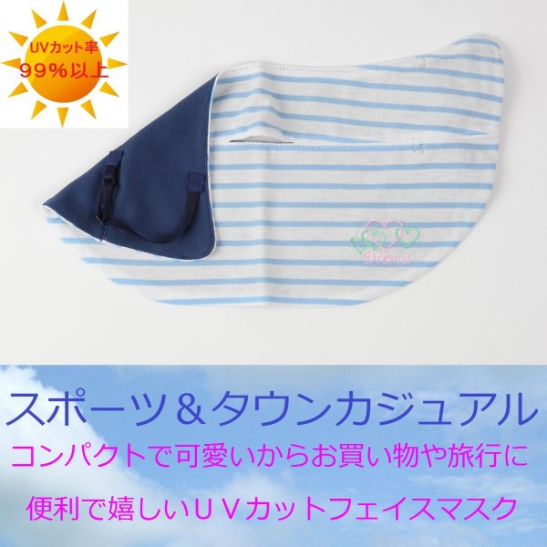UVカットフェイスマスク 紫外線防止用ドレスマスク スポーツ&タウンカジュアル ズレにくい肌ストレスフリー 光触媒・高機能性素材を二枚重ね サックス|dressmask-drema