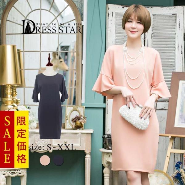 bc33df6a8c3d1 パーティードレス 大きいサイズ 結婚式 袖あり ワンピース 長袖 レース ピンク ワイド 20代30 ...