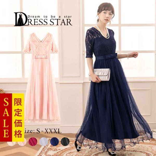 パーティードレス ロング ドレス 結婚式 お呼ばれ ワンピース オールインワン 大きいサイズ お呼ばれ マキシ|dressstar