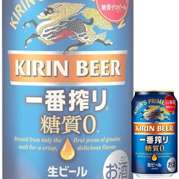 キリン 一番搾り 糖質ゼロ (生ビール) 350ml缶 x 24本ケース販売
