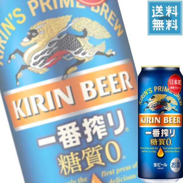 キリン 一番搾り 糖質ゼロ (生ビール) 500ml缶 x 24本ケース販売