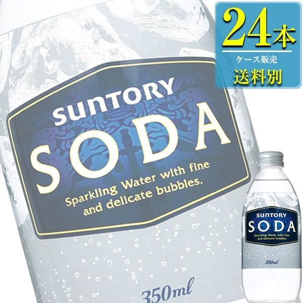 052f4cf8e076 サントリー ソーダ 350ml瓶 x24本入ケース販売(割り材) (炭酸水