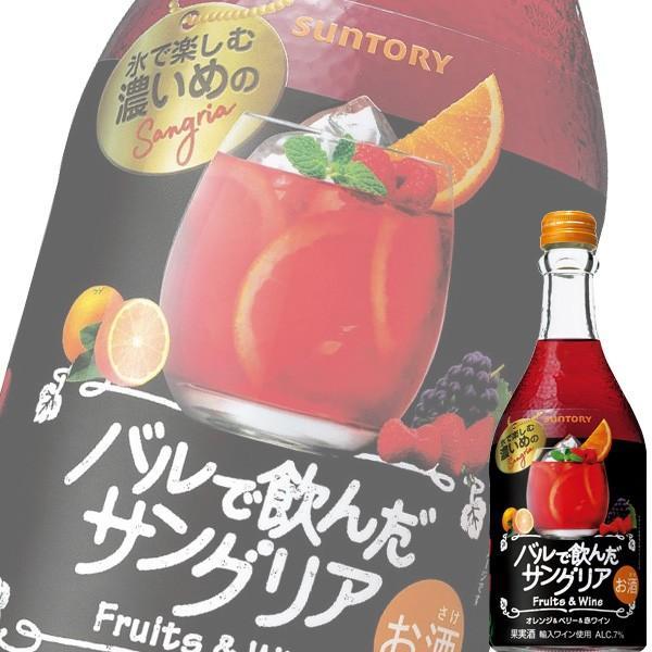 (単品) サントリー バルで飲んだサングリア オレンジ & ベリー 500ml瓶 (国産ワイン) (赤ワイン) (甘口) (SU)