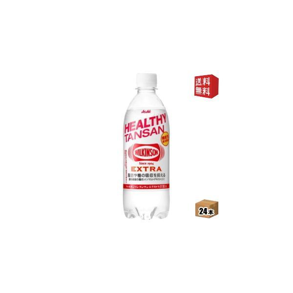 特価アサヒウィルキンソンタンサンエクストラ490mlペットボトル24本入炭酸水機能性表示食品