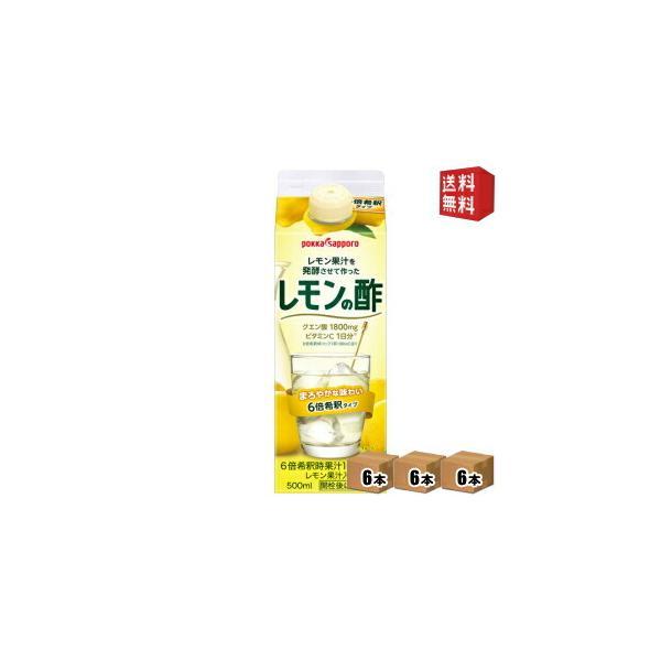 送料無料3ケース ポッカサッポロ レモン果汁を発酵させて作ったレモンの酢 500ml紙パック 18本(6本入×3ケース) レモン酢
