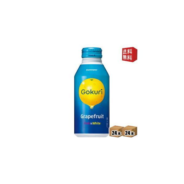 送料無料 サントリー Gokuri ゴクリ グレープフルーツ 400gボトル缶 48本(24本×2ケース)