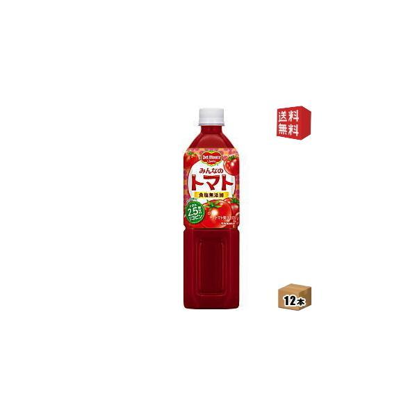 送料無料 デルモンテ みんなのトマト 900gペットボトル 12本入 (トマトジュース)