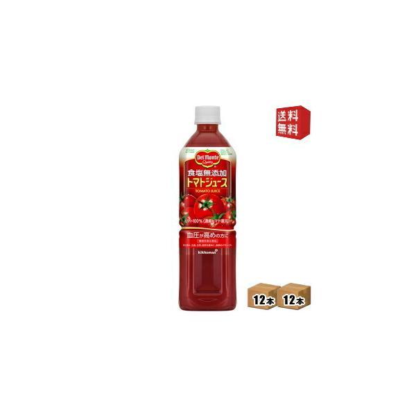 機能性表示食品送料無料 デルモンテ トマトジュース 食塩無添加 900gペットボトル 24本 (12本×2ケース)