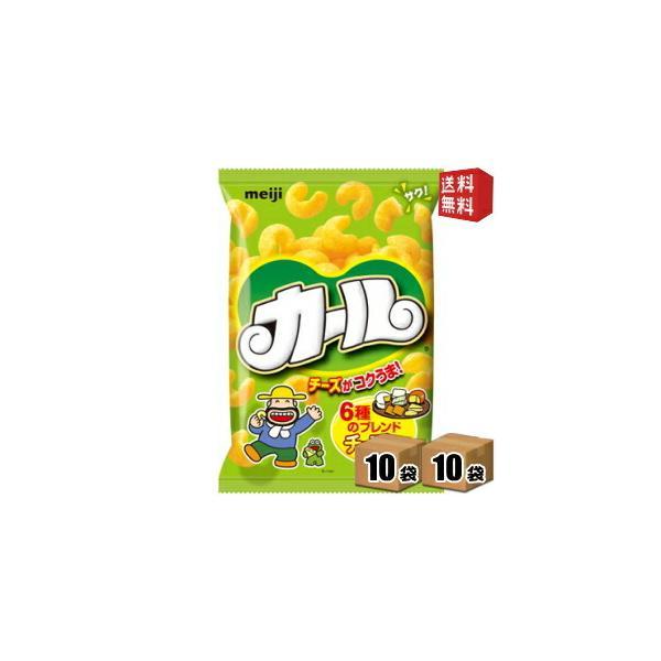 送料無料 明治 カール チーズあじ 64g 20袋(10袋×2ケース) チーズ味