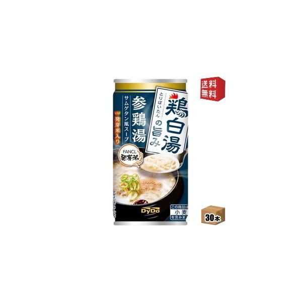 送料無料 ダイドー 参鶏湯風スープ ファンケル発芽米入り 185g缶 30本入 FANCL発芽玄米入り サンゲタン サムゲタン