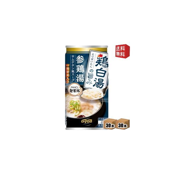 送料無料 ダイドー 参鶏湯風スープ ファンケル発芽米入り 185g缶 60本(30本×2ケース) FANCL発芽玄米入り サンゲタン サムゲタン